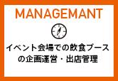 MANAGEMENT イベント会場での飲食ブース の企画運営・出店管理