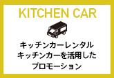 KITCHENCAR キッチンカーレンタルキッチンカーを活用したプロモーション