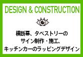 DESIGN&CONSTRUCTION 横断幕、タペストリーのサイン制作・施工、キッチンカーのラッピングデザイン