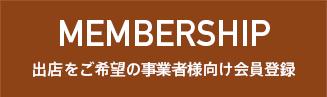 MEMBERSHIP メンバーシップ登録 / 出店者様向け
